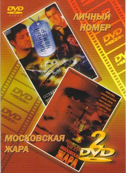 Личный номер/Московская жара на DVD