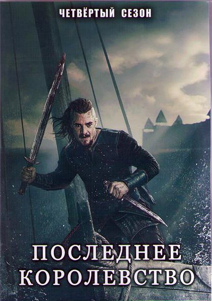 Последнее королевство 4 Сезон (10 серий) (2 DVD) на DVD