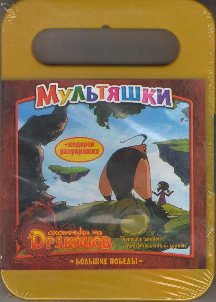 Охотники на драконов Большие победы (DVD + Разукрашка) на DVD
