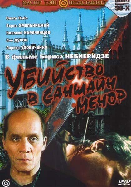 Убийство в Саншайн-Менор на DVD