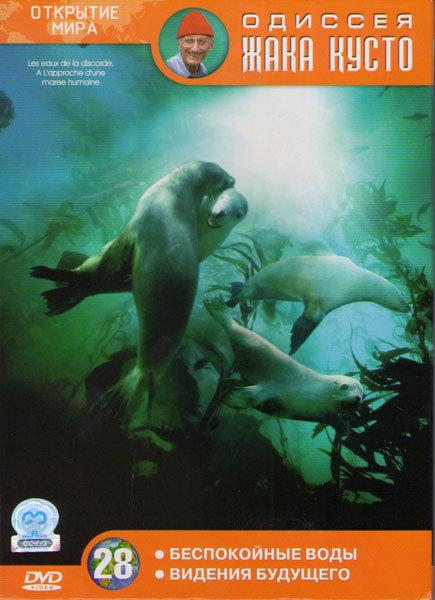 Одиссея команды Жака Кусто 28 (Беспокойные воды / Видения будущего) на DVD