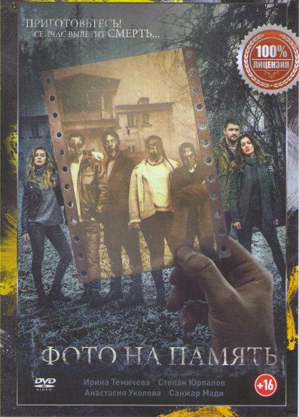 Фото на память на DVD