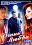 Огонь любви (41-80 серии) на DVD