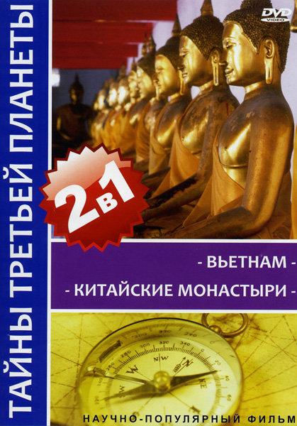 Тайны третьей планеты: Вьетнам, Китайские Монастыри (2 в 1) на DVD