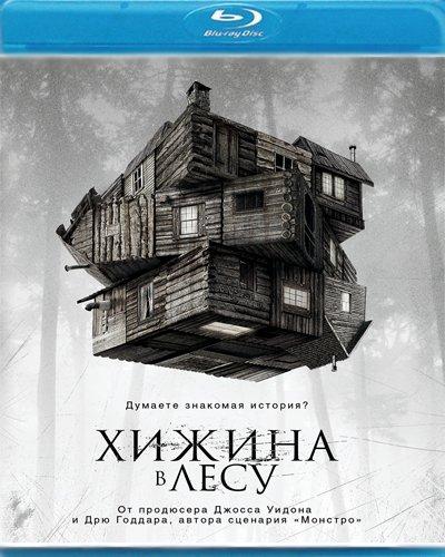Хижина в лесу (Blu-ray) на Blu-ray