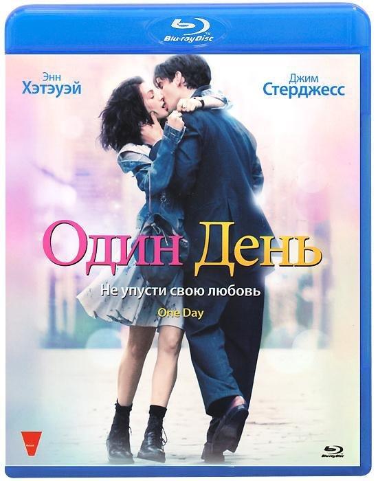 Один день (Blu-ray) на Blu-ray