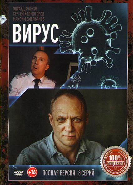 Вирус (Заражение) (8 серий)* на DVD