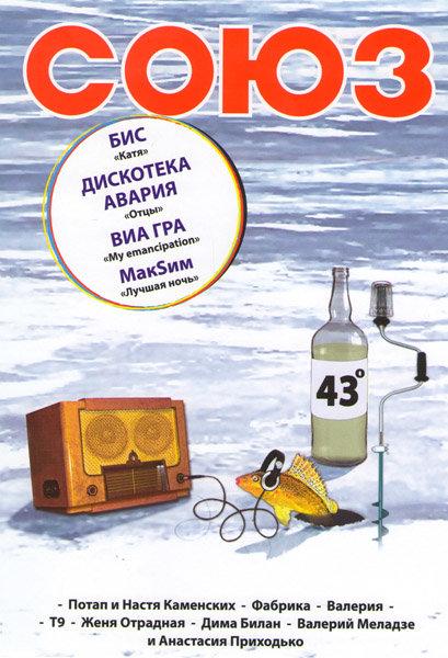 Сборник популярной музыки Союз 43 на DVD