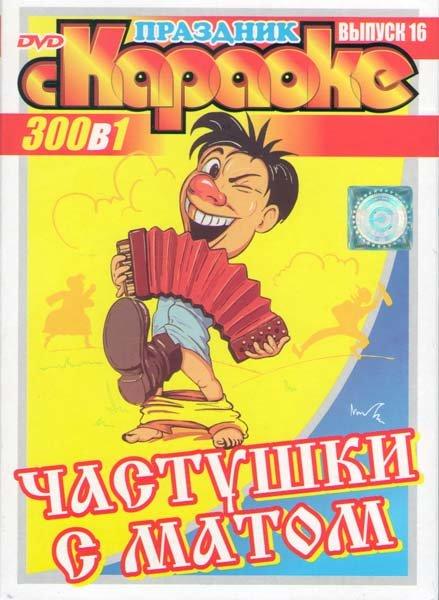 Караоке Частушки с матом 16 Выпуск 300в1  на DVD