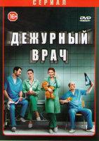 Дежурный врач (40 серий)