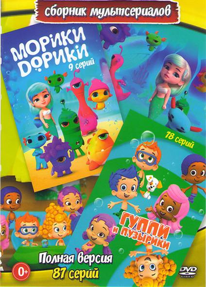 Морики Дорики (9 серий) / Веселые рыбки (Гуппи и пузырики) (78 серий) на DVD