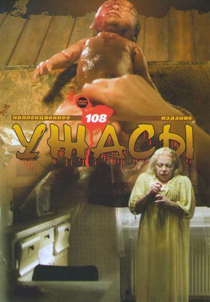 Коллекция ужасов 108 (Зеркала / Зеркала 2 / Лабиринт / Беспощадный шторм / Осажденные мертвецами / Шатл / Пациент X / Не смотри вверх / По ту сторону  на DVD