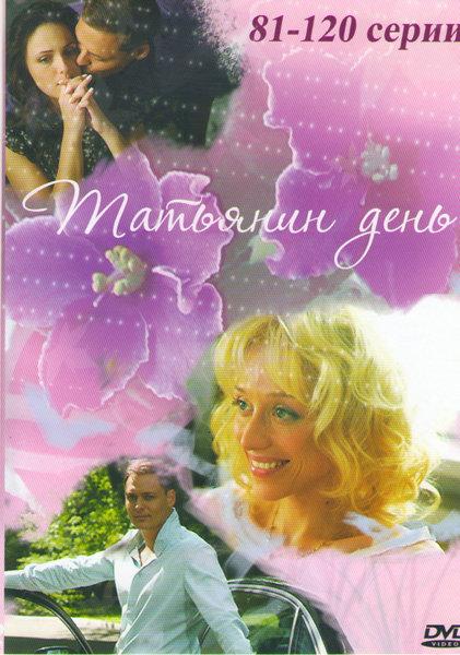 Татьянин день (81-120 серии) на DVD