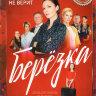 Березка (16 серий)  на DVD