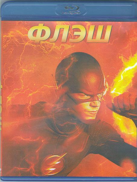 Флэш 1 Сезон (23 серии) (2 Blu-ray) на Blu-ray