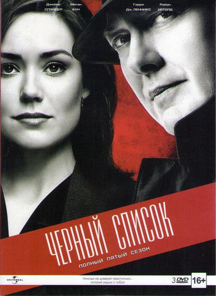Черный список 5 Сезон (22 серии) (3 DVD)
