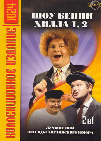 Шоу Бенни Хилла 1,2 на DVD