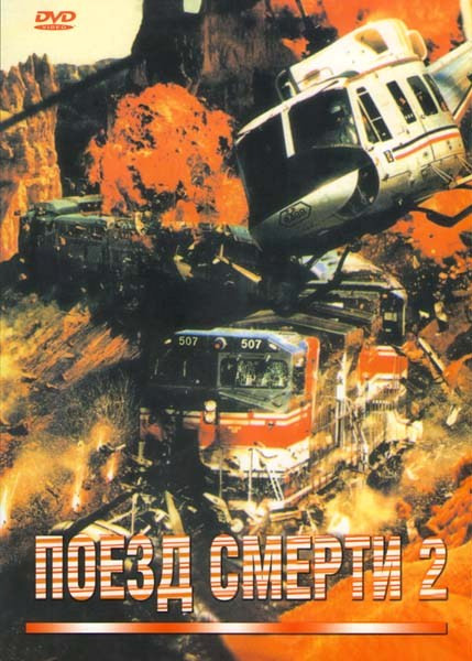 Поезд смерти 2  на DVD