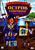 Остров сокровищ ( мультфильм - Гилберт )  на DVD