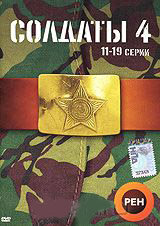 Солдаты 4 (11-19 серии) на DVD
