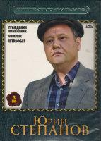 Юрий Степанов (Гражданин начальник 1 Часть (16 серий) / В Париж / Штрафбат (11 серий)) (3 DVD)
