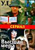 Высшая мера / У.Е. ( 2 сериала на 1 dvd ) на DVD
