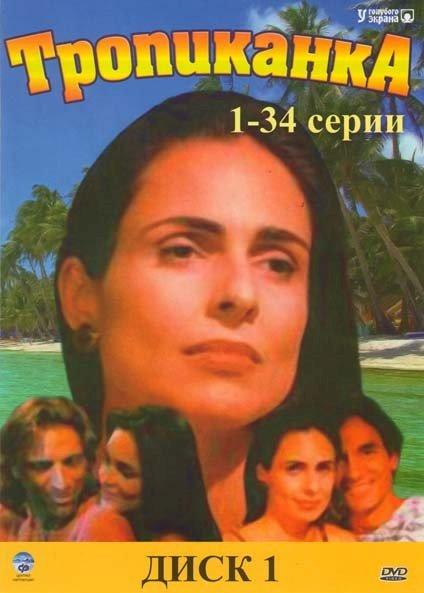 Тропиканка (130 серий) (4 DVD) на DVD