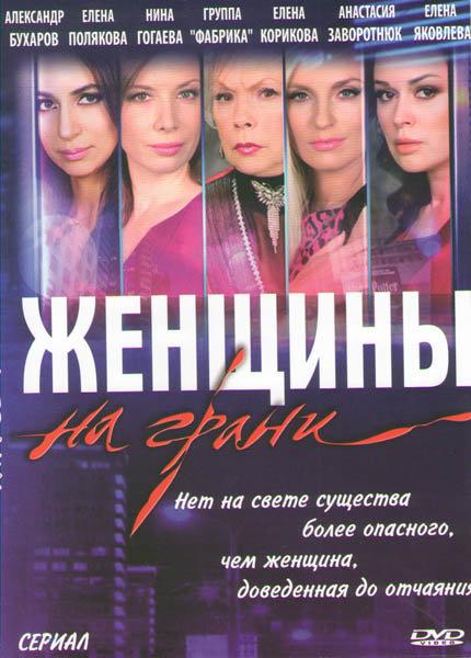 Женщины на грани (26 серий) на DVD