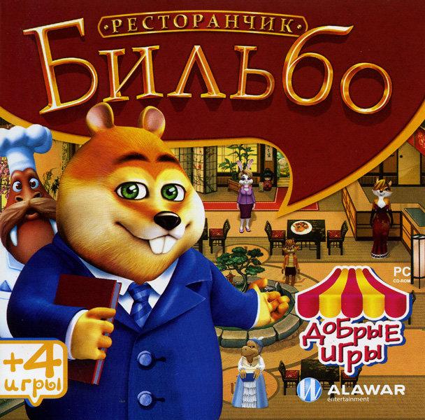 Добрые игры Ресторанчик Бильбо (PC CD)