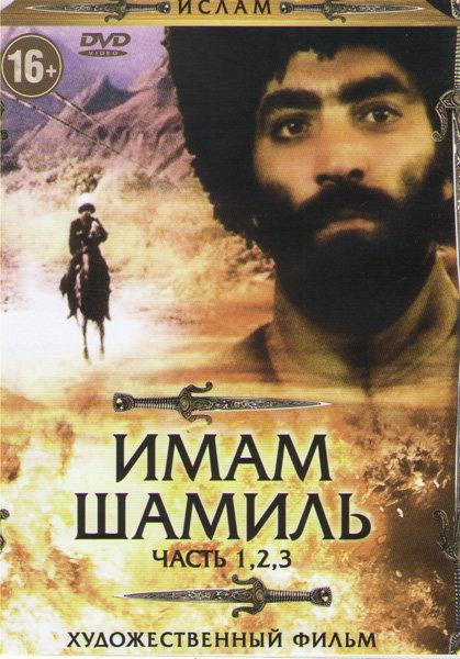 Имам Шамиль 1,2,3 Части на DVD