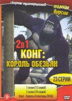Конг Король обезьян 1,2 Сезоны (23 серии) / Конг Король Атлантиды