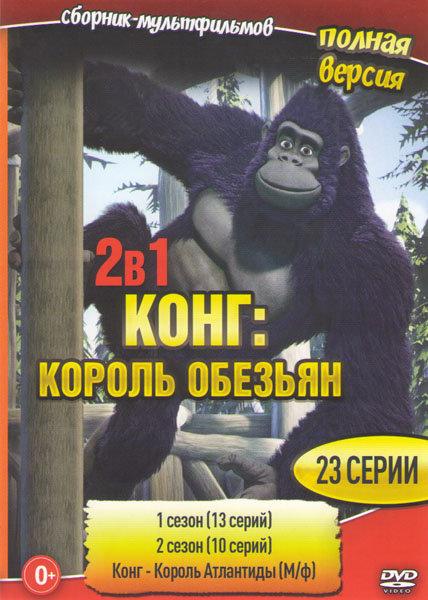 Конг Король обезьян 1,2 Сезоны (23 серии) / Конг Король Атлантиды  на DVD