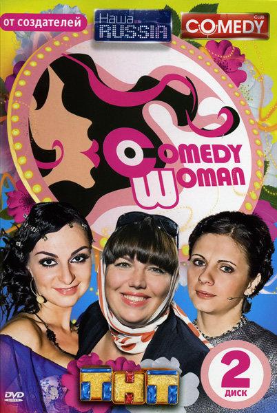 Comedy Woman  2 Диск (7-12 Выпуск) на DVD