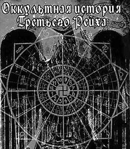 Оккультная история Третьего Рейха на DVD