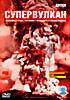 BBC: Супервулкан  на DVD