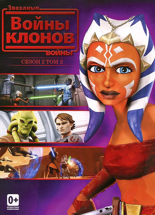 Звездные войны Войны клонов 2 Сезон 2 Том (4 серии) на DVD