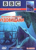 BBC Прогулки с морскими чудовищами