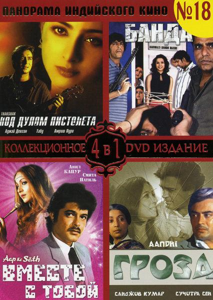 Панорама Индийского кино 18 часть (Под дулом пистолета/Банда/Вместе с тобой/Гроза) на DVD