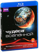 BBC Чудеса Вселенной (4 серии) (2 Blu-ray)