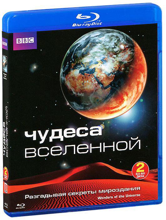 BBC Чудеса Вселенной (4 серии) (2 Blu-ray) на Blu-ray