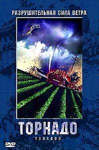 Торнадо   на DVD