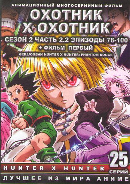 Охотник х Охотник 2 Сезон (76-100 серии) / Охотник х Охотник 1 Фильм на DVD