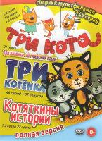 Три кота (104 серии) / Три котенка (46 серий) / Котяткины истории 1,2 Сезоны (22 серии) / Три котенка Английский язык (31 серия)