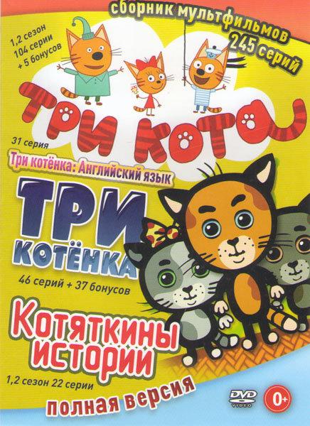 Три кота (104 серии) / Три котенка (46 серий) / Котяткины истории 1,2 Сезоны (22 серии) / Три котенка Английский язык (31 серия) на DVD
