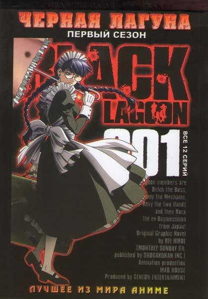 Черная лагуна 1,2 Сезоны (24 серии) (2 DVD)  на DVD