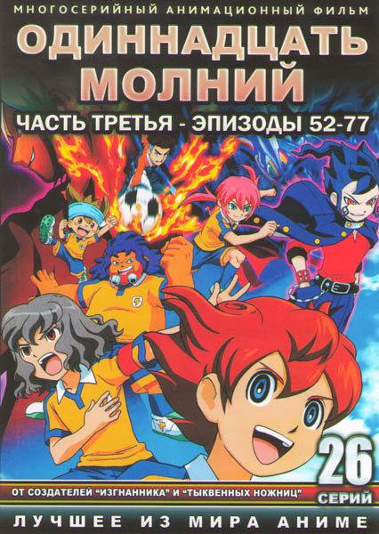 Одиннадцать молний 3 Часть (52-77 серий) (2 DVD) на DVD