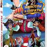 Монстры и пираты 2 В поисках флага Три клинка (7 серий) на DVD