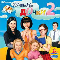 Папины дочки 2 (PC CD)