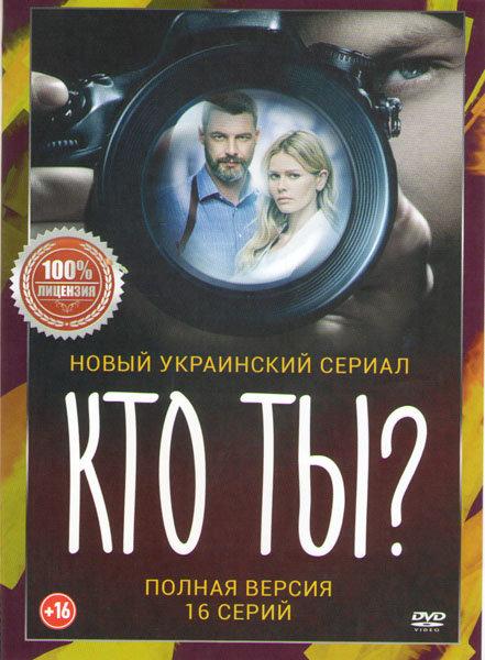 Кто ты (16 серий) на DVD