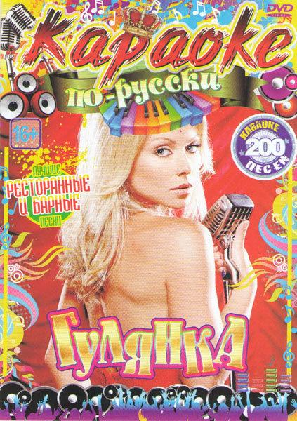 Караоке по русски Гулянка Лучшие ресторанные и барные песни 200 песен на DVD